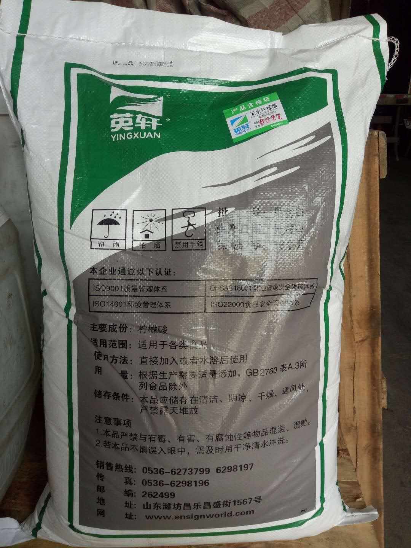 辽宁英轩柠檬酸-沈阳市品质好的无水柠檬酸批发