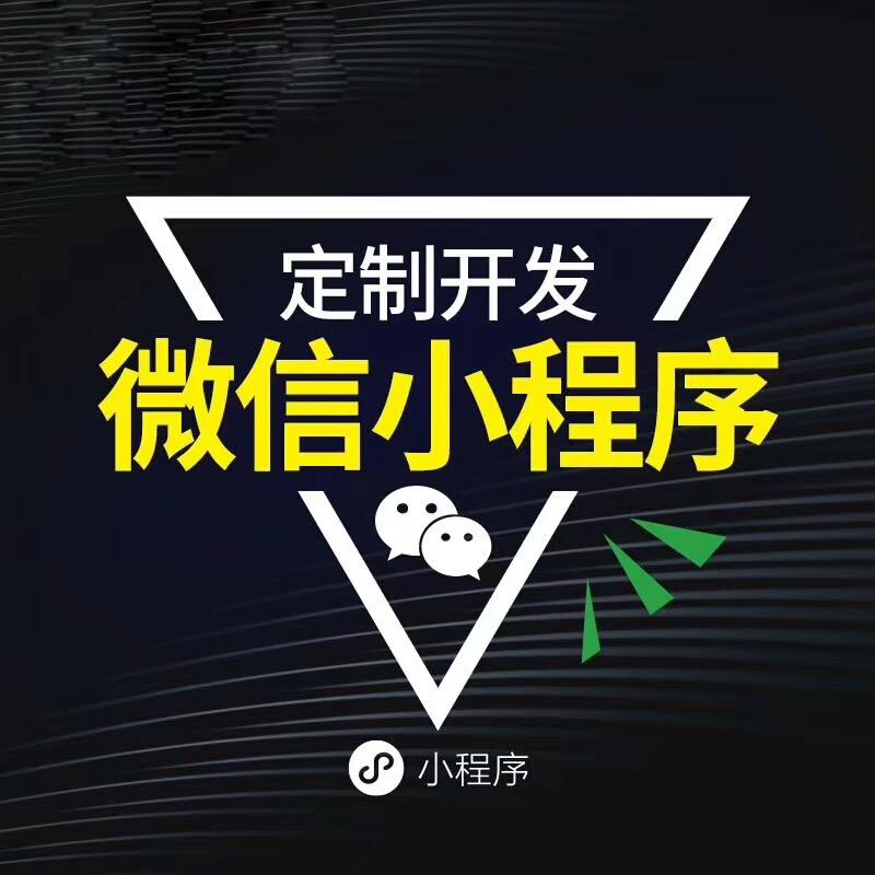 桂林平臺小程序開發公司,商城小程序開發工具