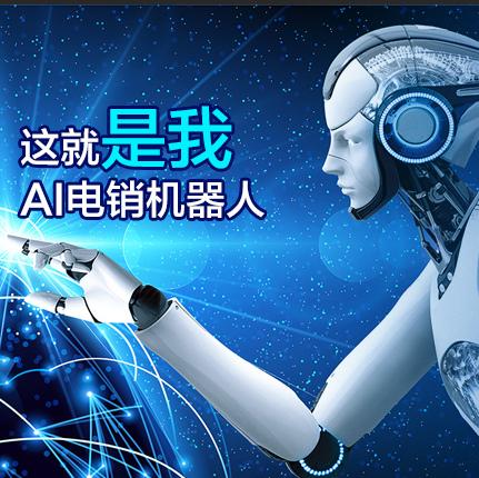 防城港市智能銷售電話機器費用,機器人外呼系統哪家好