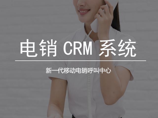 电销CRM系统新一代电销系统电销管理神器