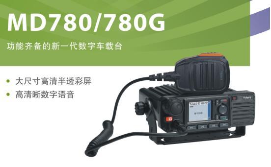 内蒙古对讲机低价甩卖-价位合理的海能达对讲设备哪里买