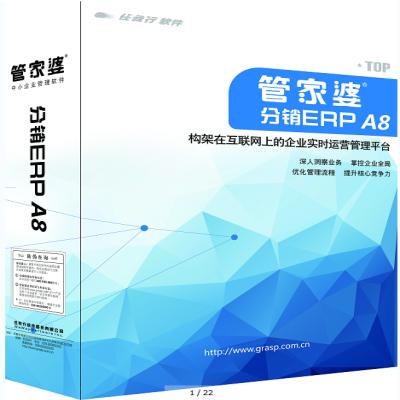 河南ERP软件信息