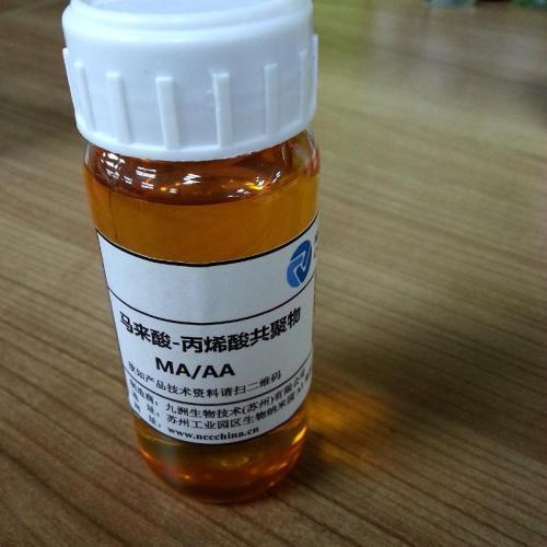 滨州马来酸共聚物-马丙共聚物可靠供应商_锦州洁仕第科技公司