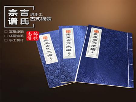 族谱设计印刷-郑州市信誉好的族谱制作推荐