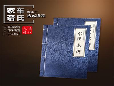 湖南族谱制作-口碑好的族谱制作锦秋文谱提供
