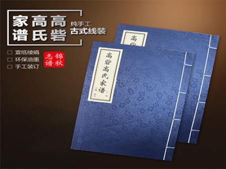 云南宣纸家谱-哪里找优良的宣纸家谱印刷