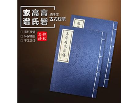 家谱网站-郑州市经验丰富的印刷族谱公司