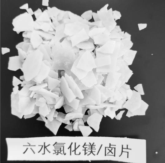 求购工业级六水氯化镁-湖北氯化镁卤片