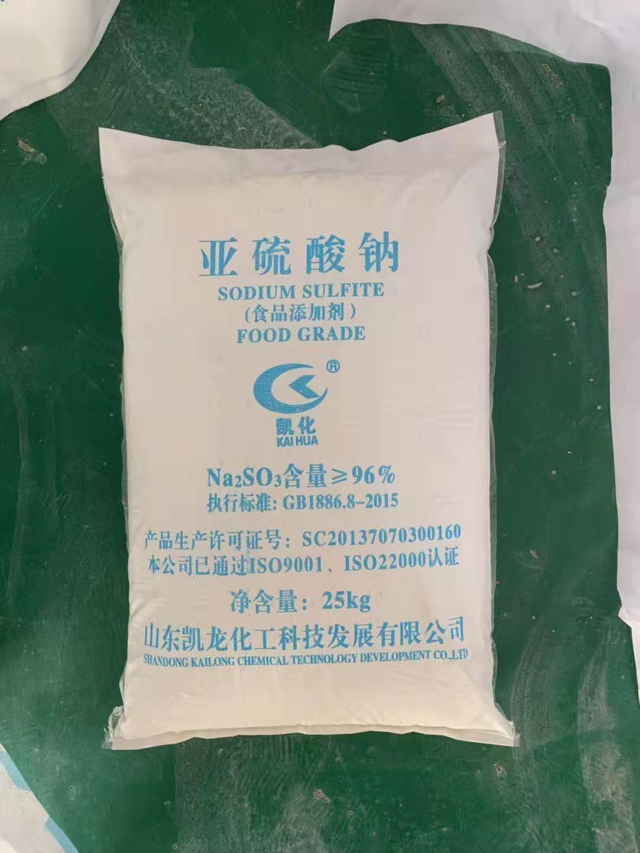 无水亚硫酸钠供货商-品牌好的无水亚硫酸钠多少钱