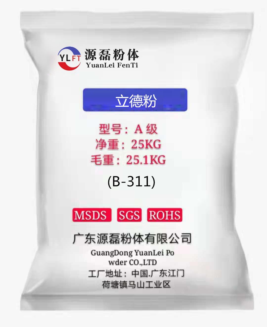 伦教耐用的石英粉低价批发-佛山市供应好用的广东源磊石英砂厂家