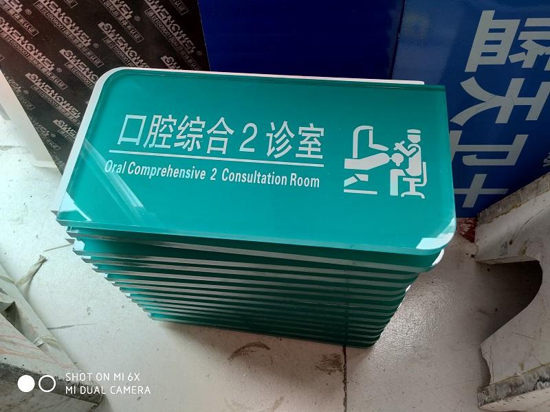 安阳医院标识牌厂家-高质量的标识标牌哪里买