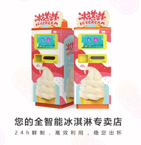 福建自动贩卖冰淇淋机-定做价格