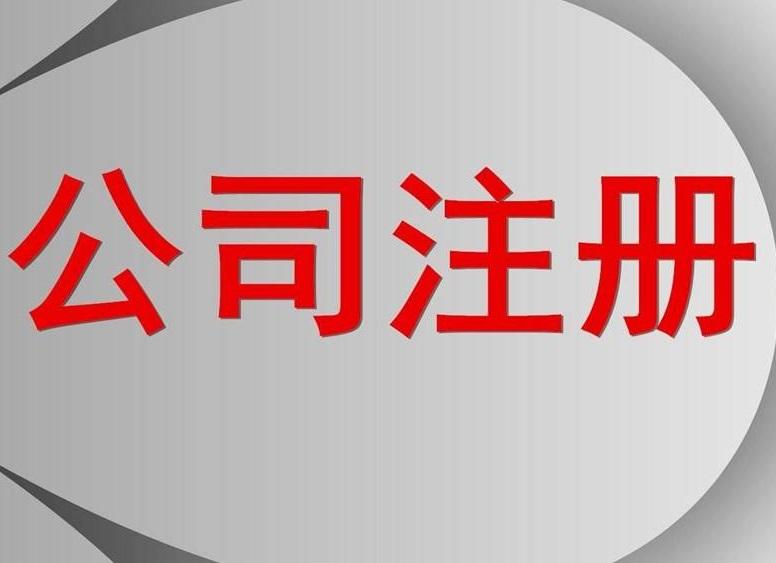 郑州经开区公司注册机构哪家好-可靠的公司注册提供