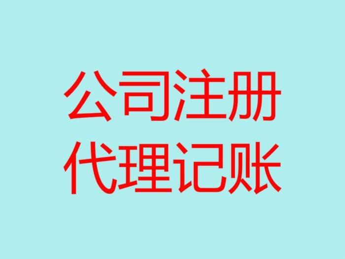 鄭州金水區公司注冊哪家效率高-鄭州中原區注冊公司哪家