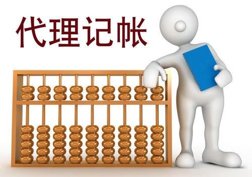 巩义代理记账多少①钱-河南省放心的郑ぷ州\代理记账推荐