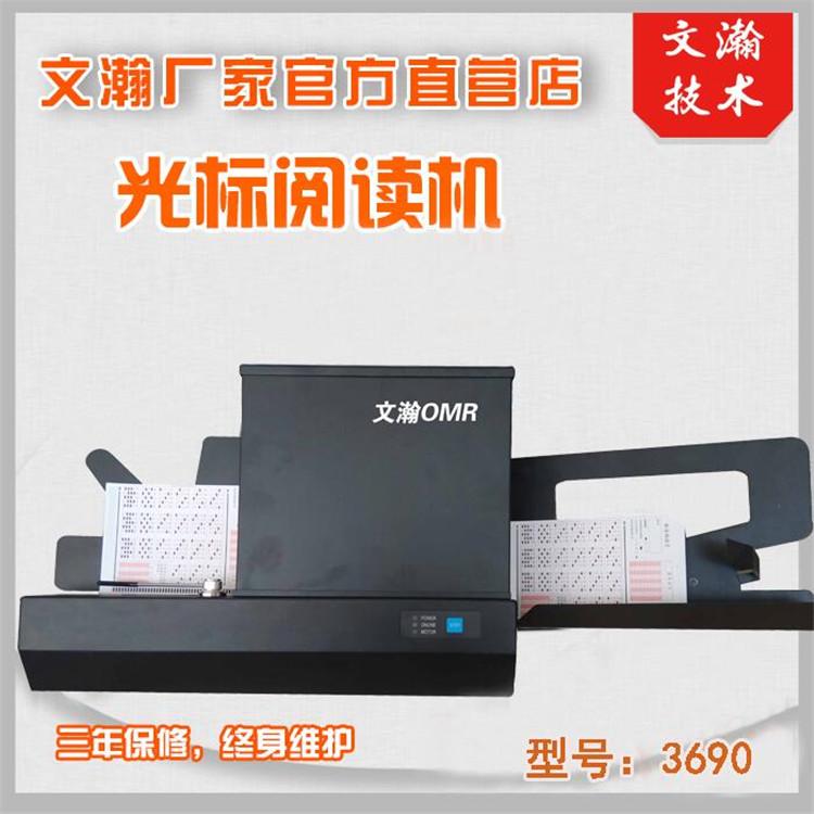 答題卡閱讀機使用、光標閱讀機