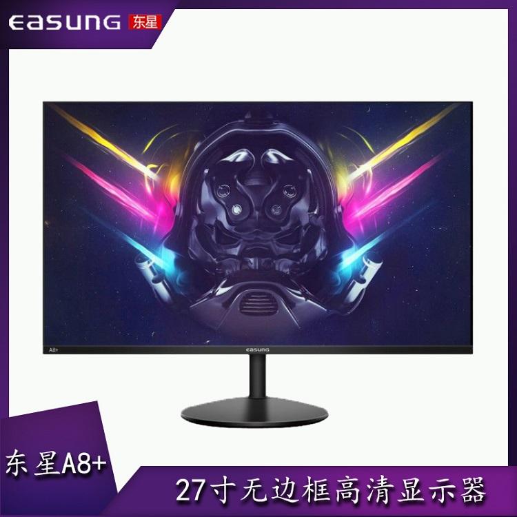 中国IT商城 普洱东星显示器专卖 显示器行情