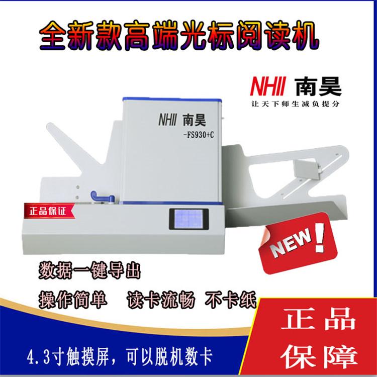 南昊 FS930+C自动阅卷机 学校用的阅卷机 厂家供应