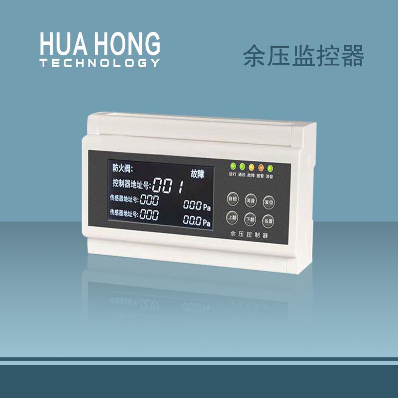 QH-RPS-M余压传感器-QH-24-A泄压阀执行器