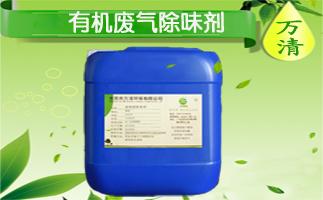 橡胶厂除臭剂工业污水除臭剂废气治理有机废气除臭剂去味快