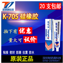 卡夫特K-705透明电子绝缘灌注密封胶19867758156
