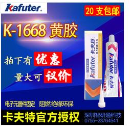卡夫特K-1668黄胶焊点保护记号胶19867758156