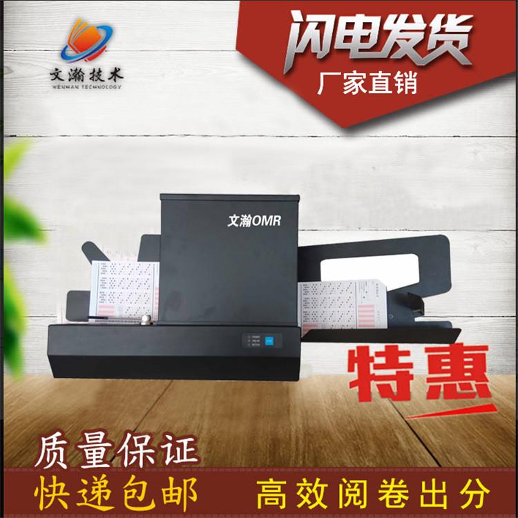 光学标记阅读机、机读卡光标阅读机