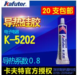 卡夫特K-5202 电子散热片粘接灰色19867758156