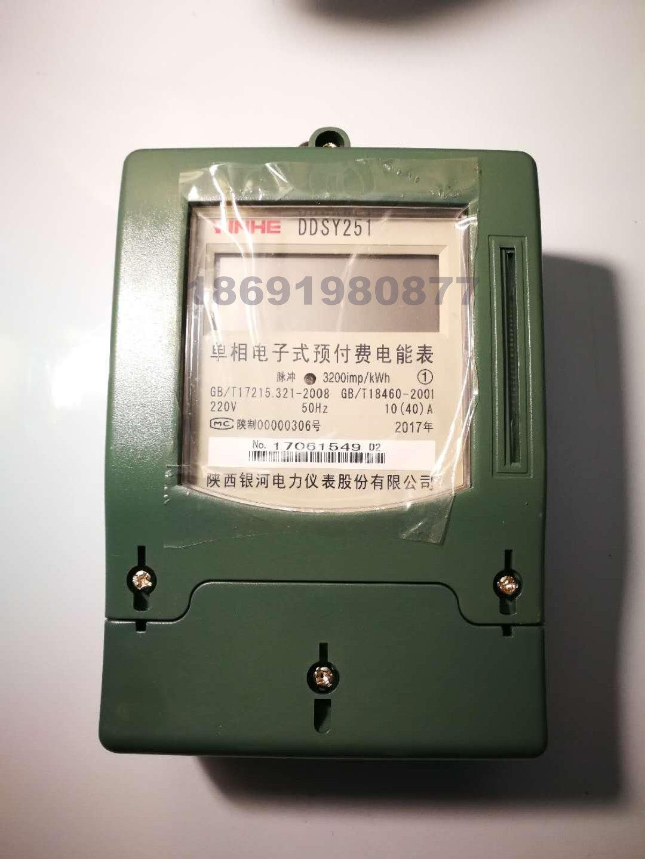 厂家推荐银河电表_买性价比高的银河IC卡电表
