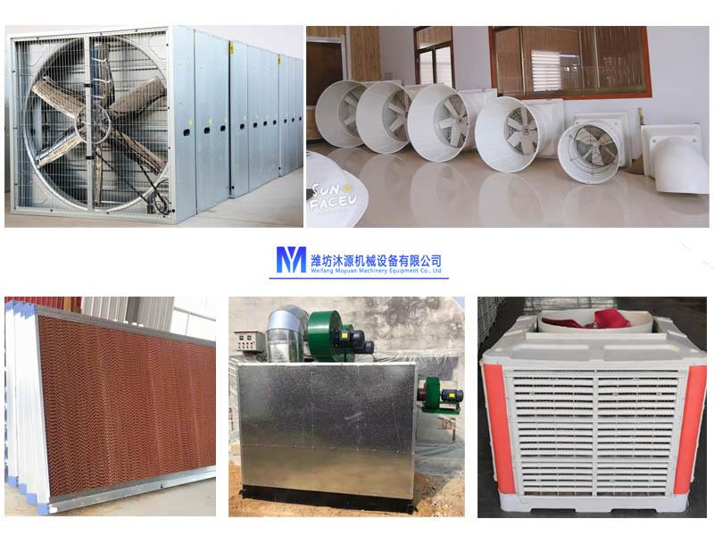 养殖排风扇,工业车间降温设备,养殖场用风机水帘