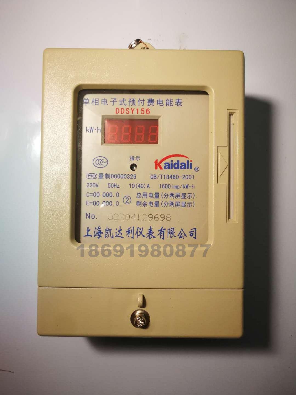 漢濱預付費電表|耐用的凱達利DDSY156電表西安哪里有