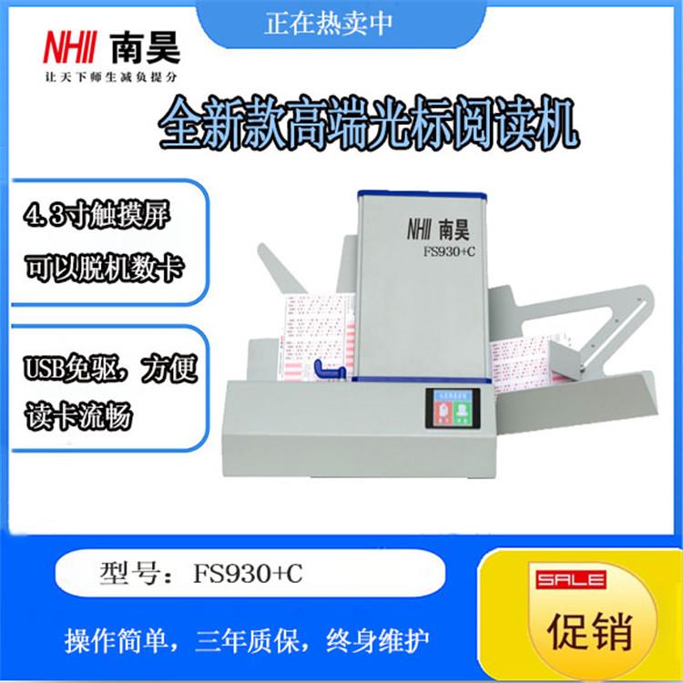 FS930阅卷机功能参数南昊读卡机怎么识别答题卡
