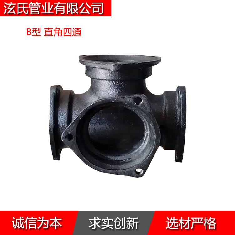B型铸铁管 B型直角四通及各种管件 厂家供应