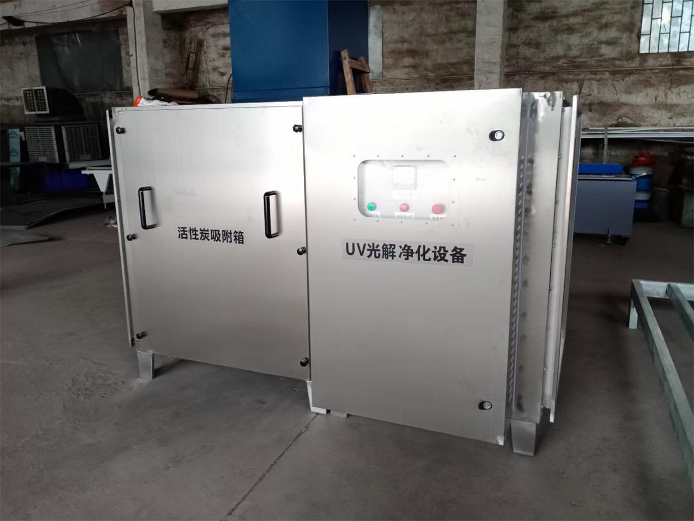 东莞UV光解活性炭箱一体机注塑厂废气处理