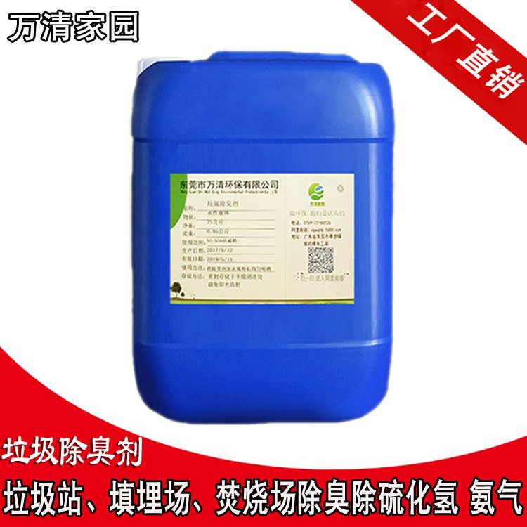 垃圾臭味除味剂环境污染净化剂垃圾除臭剂价格实惠来电订购