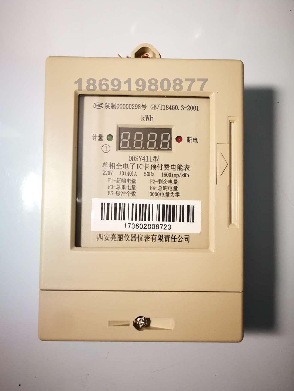 西安亮丽电表供应厂家-亮丽DDSY411电表在西安