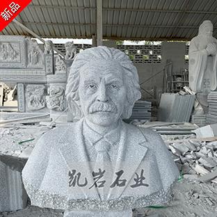 石雕爱因斯坦雕像 惠安石雕