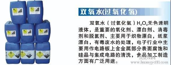 双氧水厂家价格实惠  批发零售   邢台永顺化工