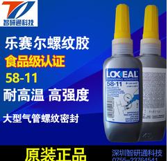 樂賽爾LOXEAL58-11食品級食品加工領域指定用膠