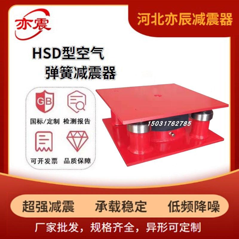 HSD-B型低頻空氣彈簧減震器