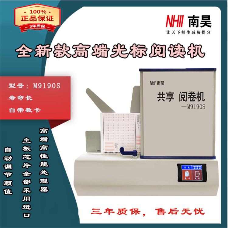 南昊阅读机_光标阅读机组装定制_M9190S阅卷机分类