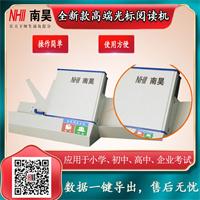 忠县光标读卡器_光标阅读机便宜_自动阅卷机售后服务