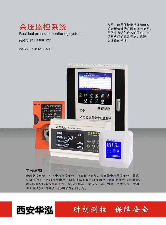 余压监控系统供应商-QHD-611智能压差控制器