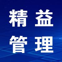 车间现场7s管理改善广东精益生产管理咨询公司智梦精益管理咨询