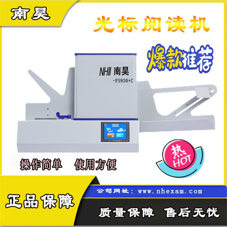 资中县_机读卡阅读机_答题卡阅读机使用_光标阅读机组装