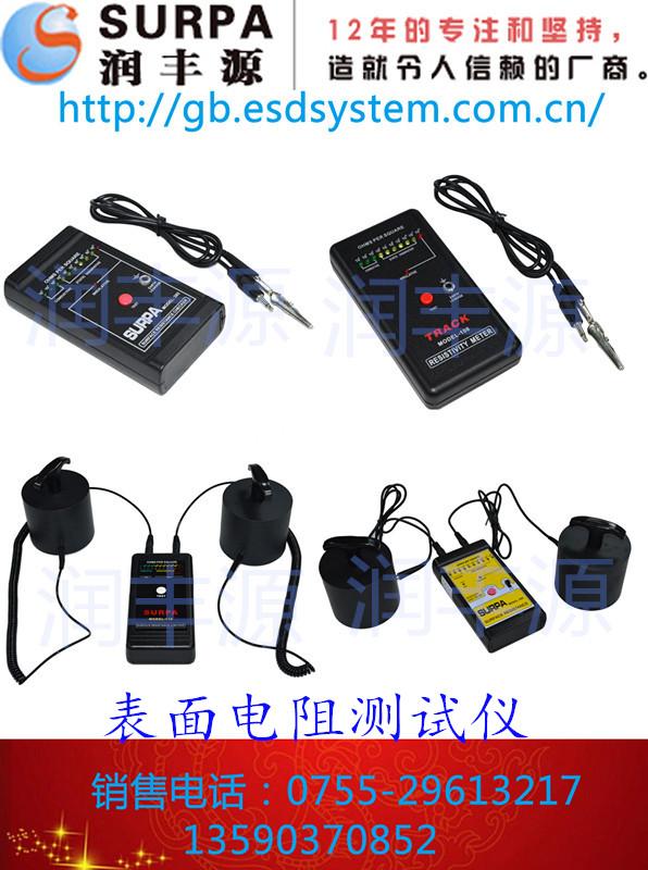 上海防静电仪器_广东表面电阻测试仪TRACK-100厂家怎么样
