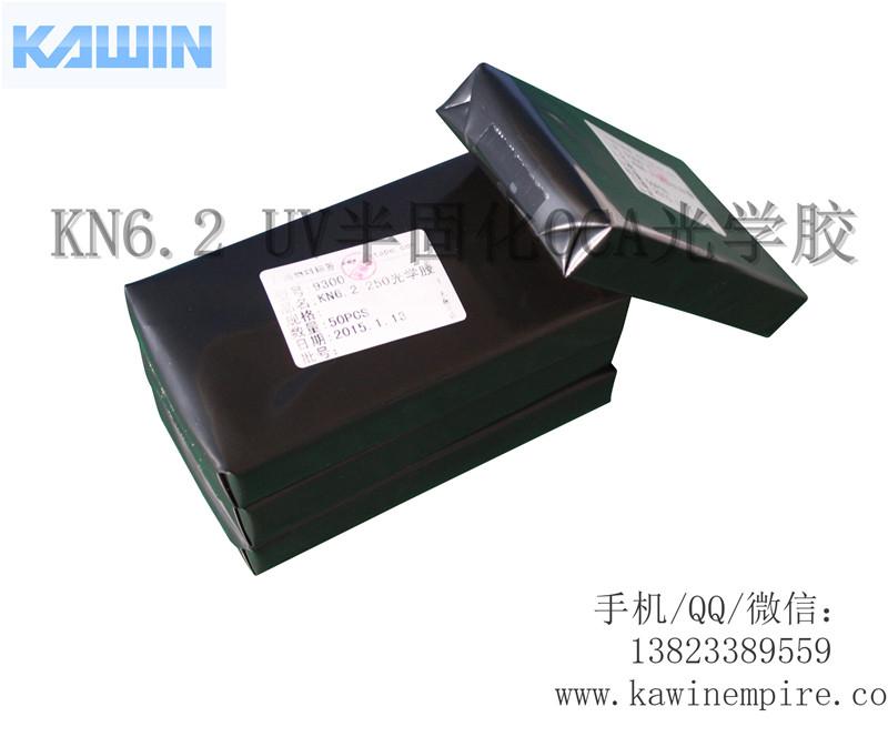 采購380AB膠深圳報價合理的OHF光學膠供應