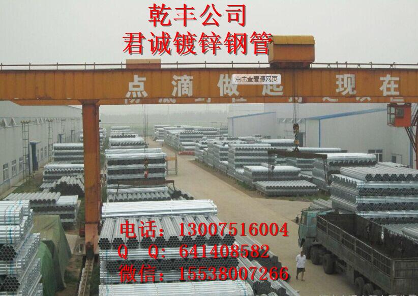 优惠的镀锌管价格-河南镀锌管批发生产商