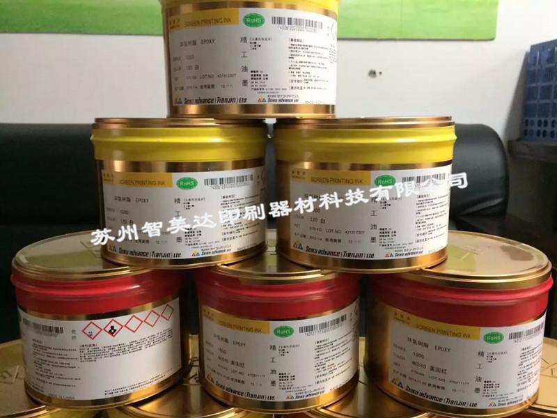 丝印油墨专业供应商_苏州智美达印刷 印刷油墨供应商