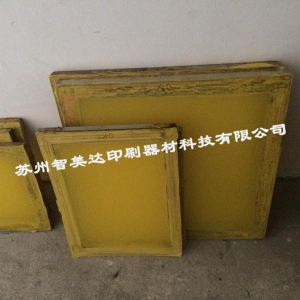 质量好的网版器材市场价格 昆山丝印网版器材